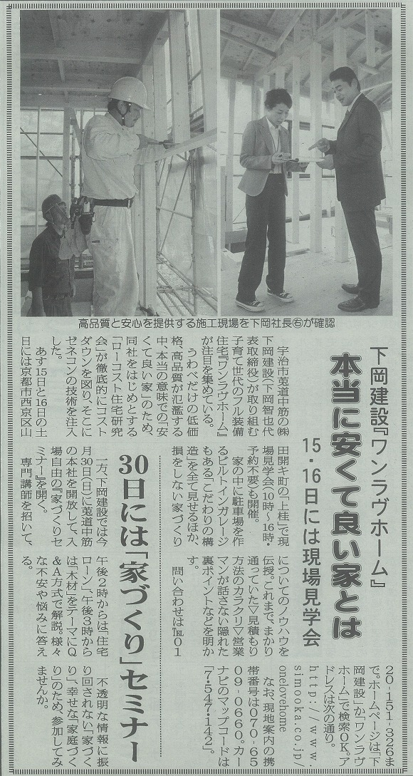 http://www.simooka.co.jp/onelovehome/staff_blog/event_photo/111014article-s.jpg